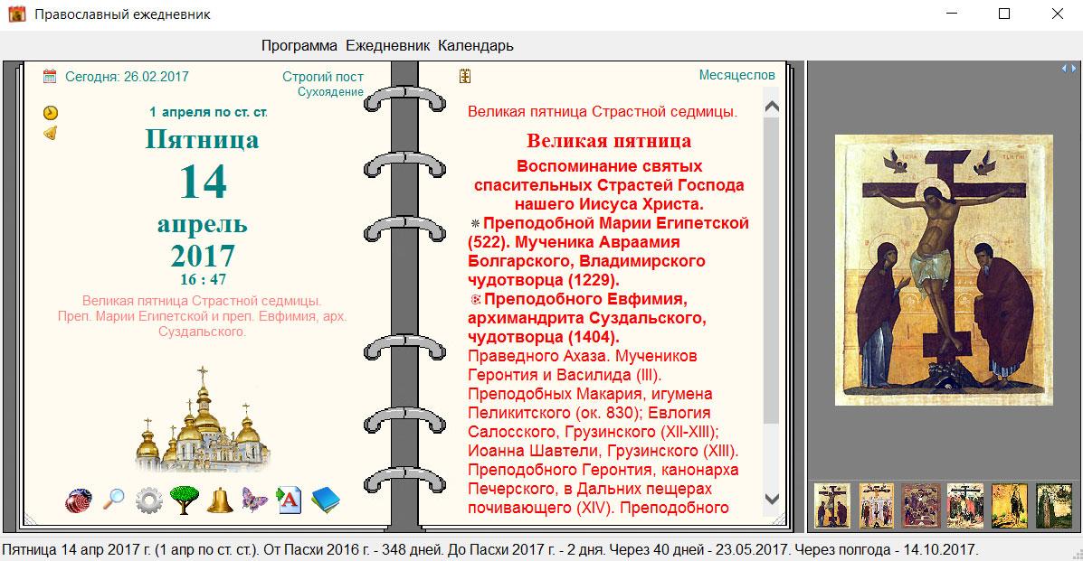 На андроид православный ежедневник