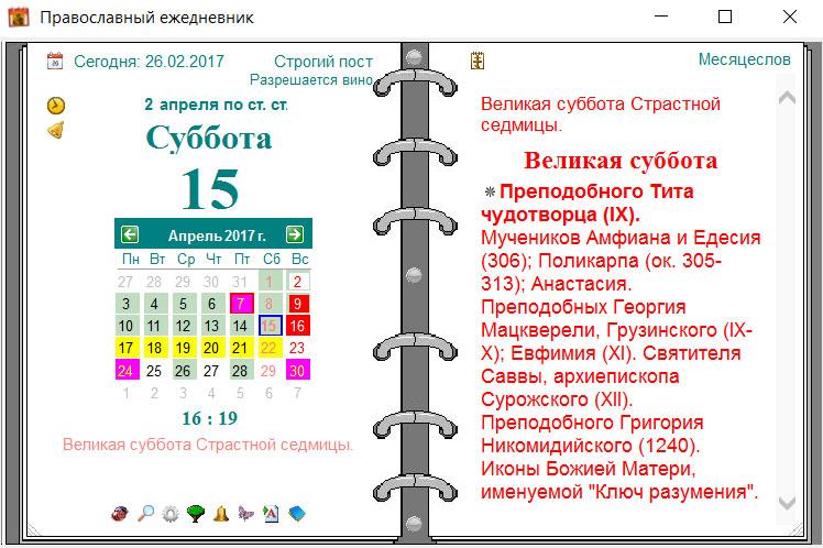 Ежедневник на комп на российском языке